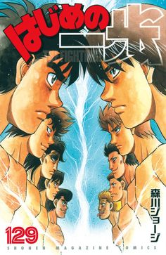 Manga Art, Anime Art, New Challenger, Manga News, Japanese Poster, Manga Covers, Sports Art, Aesthetic Anime, Cool Designs