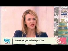 "Διατροφή για επίπεδη κοιλιά (""ΣουΚου"" επ.26 15/1/2017) - YouTube Weight Loss Transformation, Weight Loss Journey, Healthy Diet Tips, Fitness Motivation, Remedies, Workout, Face, Youtube, Home Remedies"