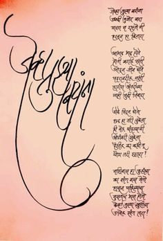Marathi Gazal by Lt Suresh Bhat and sung by Mr Suresh Wadkar