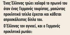 Ένας Έλληνας τρώει χαλαρά το πρωινό του σε ένα εστιατόριο  Have A Laugh, Sheet Music, Math Equations, Let It Be, Quotes, Qoutes, Quotations, Music Sheets, Shut Up Quotes