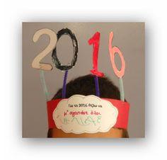 η σοφία...των νηπιαγωγών: Θέτοντας στόχους για τη νέα χρονιά...
