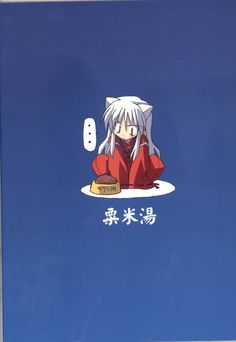 InuYasha curiously looking at dog food - InuYasha; fan art, funny