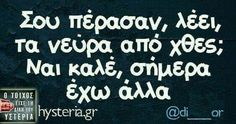 Funny Status Quotes, Funny Greek Quotes, Funny Statuses, Greek Memes, My Life Quotes, Funny Clips, English Quotes, True Words, Just For Laughs