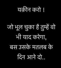 Hindi if u understand really good saying