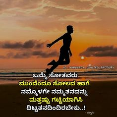 Inspirational Good Night Messages, Powerful Motivational Quotes, Inspirational Quotes, Life Lesson Quotes, Life Lessons, Life Quotes, Kannada Language, Saving Quotes, In Kannada
