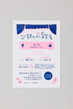 21号室の小音楽会 フライヤー | homesickdesign Japan Graphic Design, Japan Design, Graphic Design Print, Web Design, Flyer Design, Layout Design, Dm Poster, Poster Prints, Posters