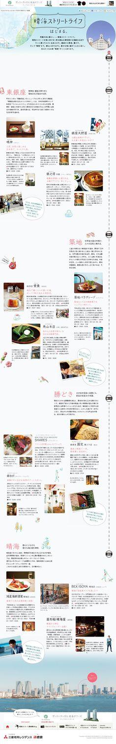 The website 'http://www.harumi-street-life.com/' courtesy of @Pinstamatic (http://pinstamatic.com)