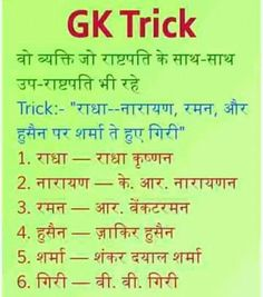 for daily update with General Knowledge Quiz Questions, Gk Questions And Answers, This Or That Questions, Gernal Knowledge, Knowledge Quotes, Ias Study Material, Hindi Language Learning, Current Affairs Quiz, Learn Hindi