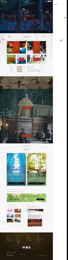 高野山真言宗 総本山金剛峯寺 Page Design, Web Design, Design Web, Website Designs, Site Design
