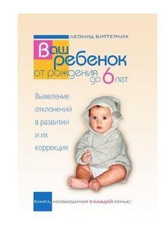 """Cover of """"Ваш ребенок от рождения до 6 лет - Леонид Биттерлих"""""""