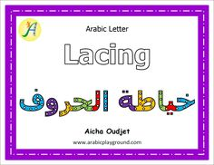 Arabic Letter Lacing by Arabic Playground. Lacing the letters is one of the best ways to make toddlers and preschooler learn the Arabic alphabets forms and shapes in a fun and engaging way.