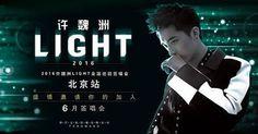 #160425 Tencent Music Update 摇滚Boy许魏洲来了!Light北京签唱会全线启动 Rock Boy Xu Weizhou come!LightAlbum Signing Event Tour , start line in Beijing , 5th June 2016 #许魏洲光专辑 #XuWeiZhouLightAlbum #许魏洲 #许魏洲ZZ #TimmyXu #Zhouzhou #Weizhou #XuWeiZhou