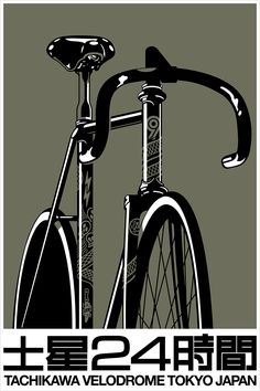 Halley & Saturn, an art print by Gianmarco Magnani Bicycle Art, Bicycle Design, Bike Drawing, Bike Illustration, Bike Poster, Ocean Wallpaper, Cycling Art, Design Art, App Design