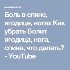 Боль в спине, ягодице, ногах  Как убрать  Болит ягодица, нога, спина, что делать? - YouTube