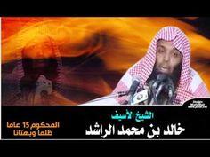 ياجبريل تضيع أمتي الصلاة !!! الشيخ خالد الراشد