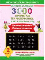 Gallery.ru / Фото #16 - 3000 примеров по математике для 2 класса - Elenka72 Periodic Table, Periodic Table Chart