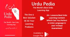 8 best Urdu Pedia-The World's Best Urdu Learning App images in 2019