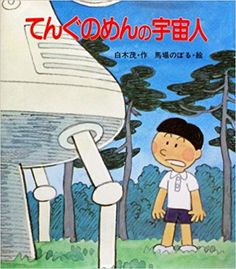 てんぐのめんの宇宙人 (あたらしいSF童話 (13)) | 白木 茂 |本 | 通販 | Amazon