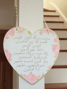 Al Fatiha, Surah 1 from the Qur'an. Hand-painted wooden heart plaque decorated with pink vintage roses. Islamic gift.