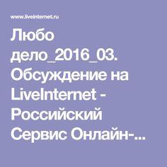 Любо дело_2016_03. Обсуждение на LiveInternet - Российский Сервис Онлайн-Дневников