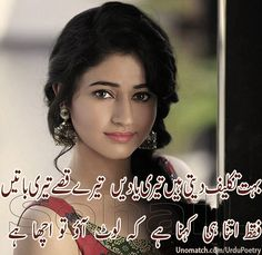 Bohat Takleef dete hain ,Tere Yaadin ,eray Qissay ,Tere Baatain   Faqat itna hi kehna hai k Lout aao to Acha hai ..!!!!   Like : www.unomatch.com/UrduPoetry  #poetry #sadpoetry #urdulibrary #Unomatch #Instagram