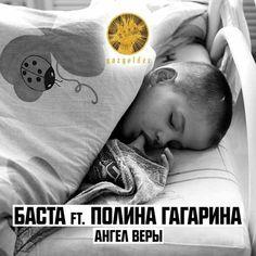 Текст песни Баста feat. Полина Гагарина - Ангел Веры 💡 http://tekst-pesen.ru/tekstpesen/5720-basta-feat-polina-gagarina-angel-very-text-pesni.html