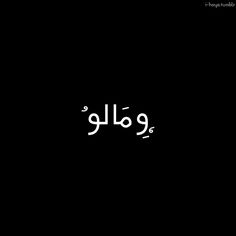 translation: so what? Arabic Jokes, Arabic Funny, Funny Arabic Quotes, Funny Quotes, Talking Quotes, Mood Quotes, Word Drawings, Freedom Quotes, Laughing Quotes