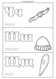 раскраски с буквами | Русский алфавит, Алфавит, Раскраски