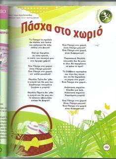 """Φέτος λατρέψαμε το τραγούδι της Γωγούς Αγγελοπούλου (παράθυρο τεύχος 62) """"Πάσχα στο χωριό"""". Το τραγούδι περιλαμβάνει πολλές εικόνες προς ε... Easter Art, Easter Crafts, Greek Language, Second Language, Greek Easter, Easter 2021, Easter Activities, Baby Play, Pre School"""