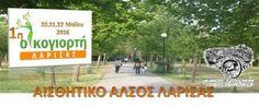Δηλώστε συμμετοχή στην Οικογιορτή Λάρισας 20-22 Μαΐου 2016 Matou, Signs, Shop Signs, Sign