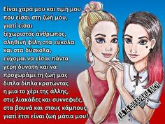Greek Quotes, Friendship, Deco, Outfit, Outfits, Decor, Deko, Decorating, Kleding