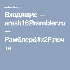 Входящие — arash16@rambler.ru — Рамблер/почта