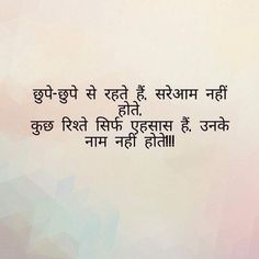 Quotes and Whatsapp Status videos in Hindi, Gujarati, Marathi Shyari Quotes, True Quotes, Qoutes, People Quotes, Poetry Quotes, Strong Quotes, Positive Quotes, Hindi Words, Shayeri Hindi
