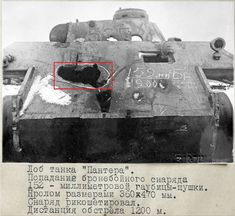 Panther killed by direct hit from ISU-152 tank destroyer with 152mm cannon at 1,200 meters.