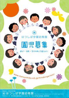 officeSDさんの提案 - 私立幼稚園の園児募集ポスターのデザイン | クラウドソーシング「ランサーズ」
