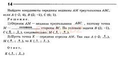 ГДЗ 14 - ответы по геометрии 9 класса, рабочая тетрадь Атанасян