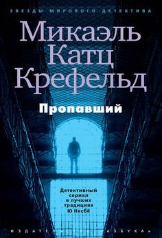 """Микаэль Катц Крефельд, """"Пропавший"""" #крефельд #ворон #обложкакниги"""