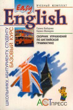 Выборова махмурян easy english решебник - гдз - готовые домашние задания за 1-11 класс решебник онлайн