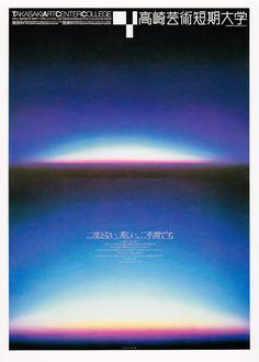 Koichi Sato Poster on The Looking Glass -- Takasaki Art Center College - I…