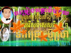 Sin Sisamuth Commentary Song Vol 10 - YouTube