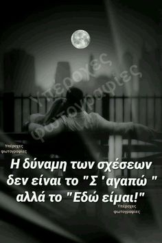 Greek Quotes, Forever Love, Loving U, So True, Good Things, Words, Movie Posters, Disney, Quotes
