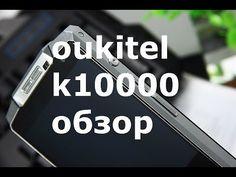 Oukitel K10000  смартфон - обзор, отзывы. Oukitel K10000 купить.