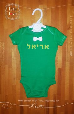 Personalized hebrew name onesie jewish baby gift hebrew letters personalized hebrew name onesie jewish baby gift hebrew letters with glitter crown for girls jewish newborn baby naming by isralove by isralo negle Choice Image
