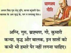 Amazing Chanakya Niti Life Quotes in Hindi Happy Marriage Quotes, Hindi Quotes On Life, Like Quotes, Book Quotes, Hindi Qoutes, Positive Thoughts, Positive Quotes, Interesting Facts In Hindi, Chanakya Quotes