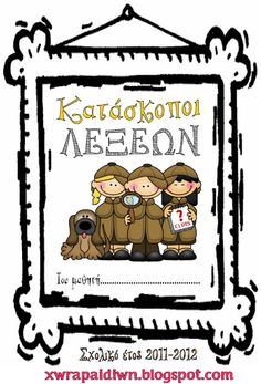 """""""Ταξίδι στη Χώρα...των Παιδιών!"""": """"Κατάσκοποι Λέξεων"""" - ένα ευρετήριο καταγραφής του νέου λεξιλόγιου που μαθαίνουν τα παιδιά στην τάξη! Alphabet, Greek Language, 1st Day, Special Needs Kids, School Lessons, Kids Education, Elementary Schools, Activities For Kids, Teaching"""