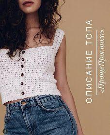 I love handmade Gilet Crochet, Crochet Jumper, Black Crochet Dress, Crochet Halter Tops, Crochet Crop Top, Hand Crochet, Crochet Bikini, Knit Crochet, Handmade Clothes
