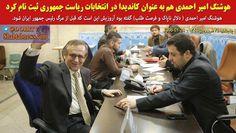 هوشنگ امیر احمدی هم به عنوان کاندیدا در انتخابات ریاست جمهوری ثبت نام کرد #هوشنگ#امير#احمدي#انتخابات
