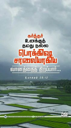 Bible Vasanam In Tamil, Tamil Bible Words, Jesus Quotes, Me Quotes, Blessing Words, Bible Verse Wallpaper, Quotes About God, Word Of God, Ministry