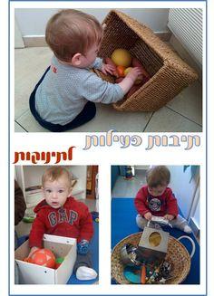 תיבות פעילות לתינוקות