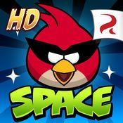 Get FREE Angry Birds Space for Android Devices or Kindle Tablet! - Angry Birds Space features 80 interstellar levels on celestial bodies and in zero gravity, resulting in spectacular gameplay ranging from slow-motion puzzles to lightspeed destruction. Angry Birds, Ipod Touch, Free Android, Android Apps, Android Video, Android Phones, Android Smartphone, Space Games, Space Toys